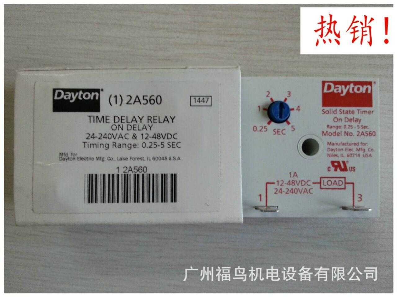 DAYTON時間繼電器  型號: 2A560