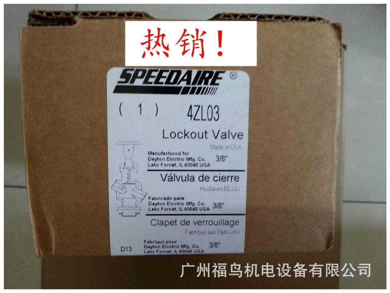 SPEEDAIRE锁阀  型号: 4ZL03