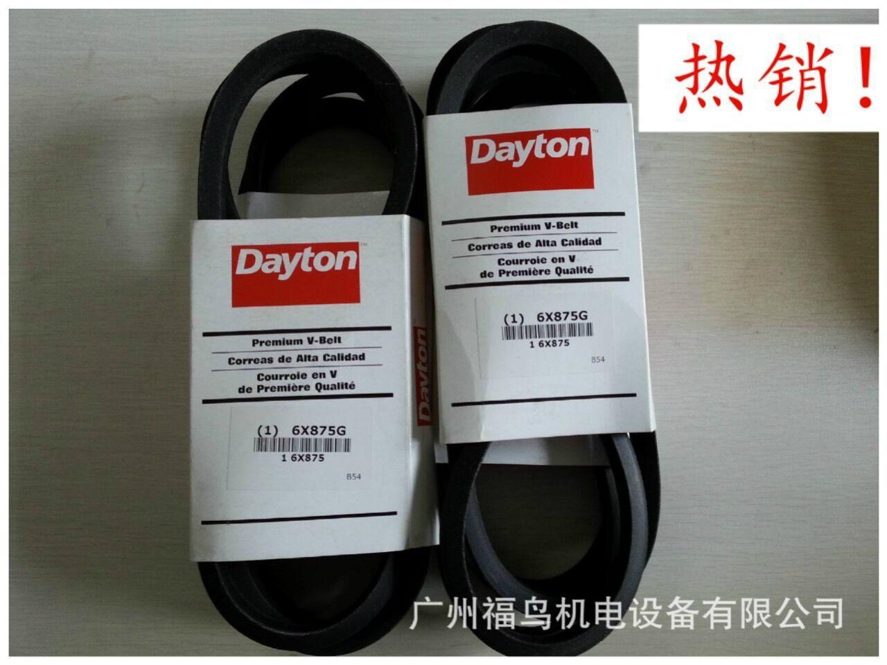DAYTON皮带  型号: 6X875, 6X875G