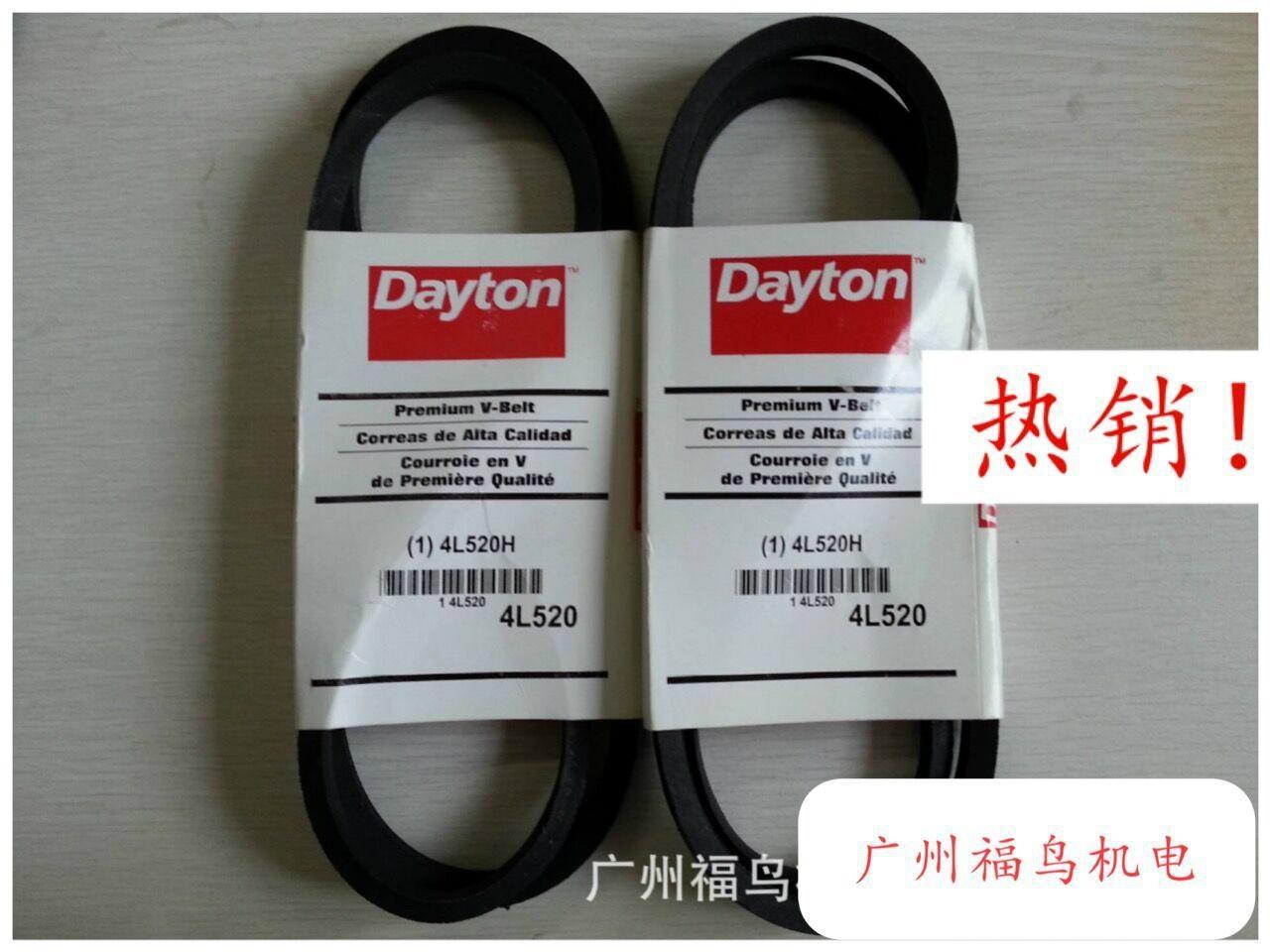 DAYTON皮带  型号: 4L520, 4L520H