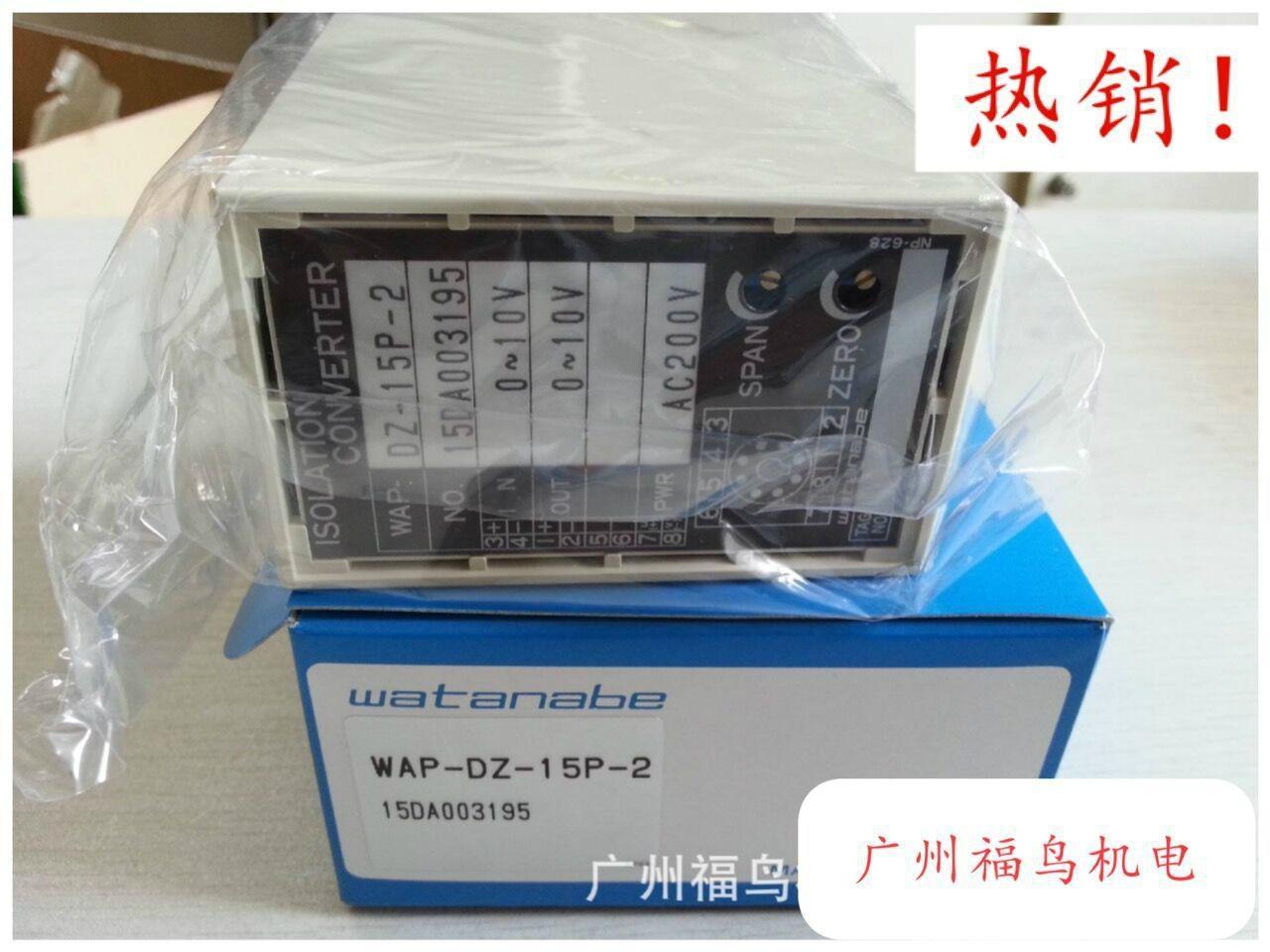 ?WATANABE信號轉換器, 型號: WAP-DZ-15P-2