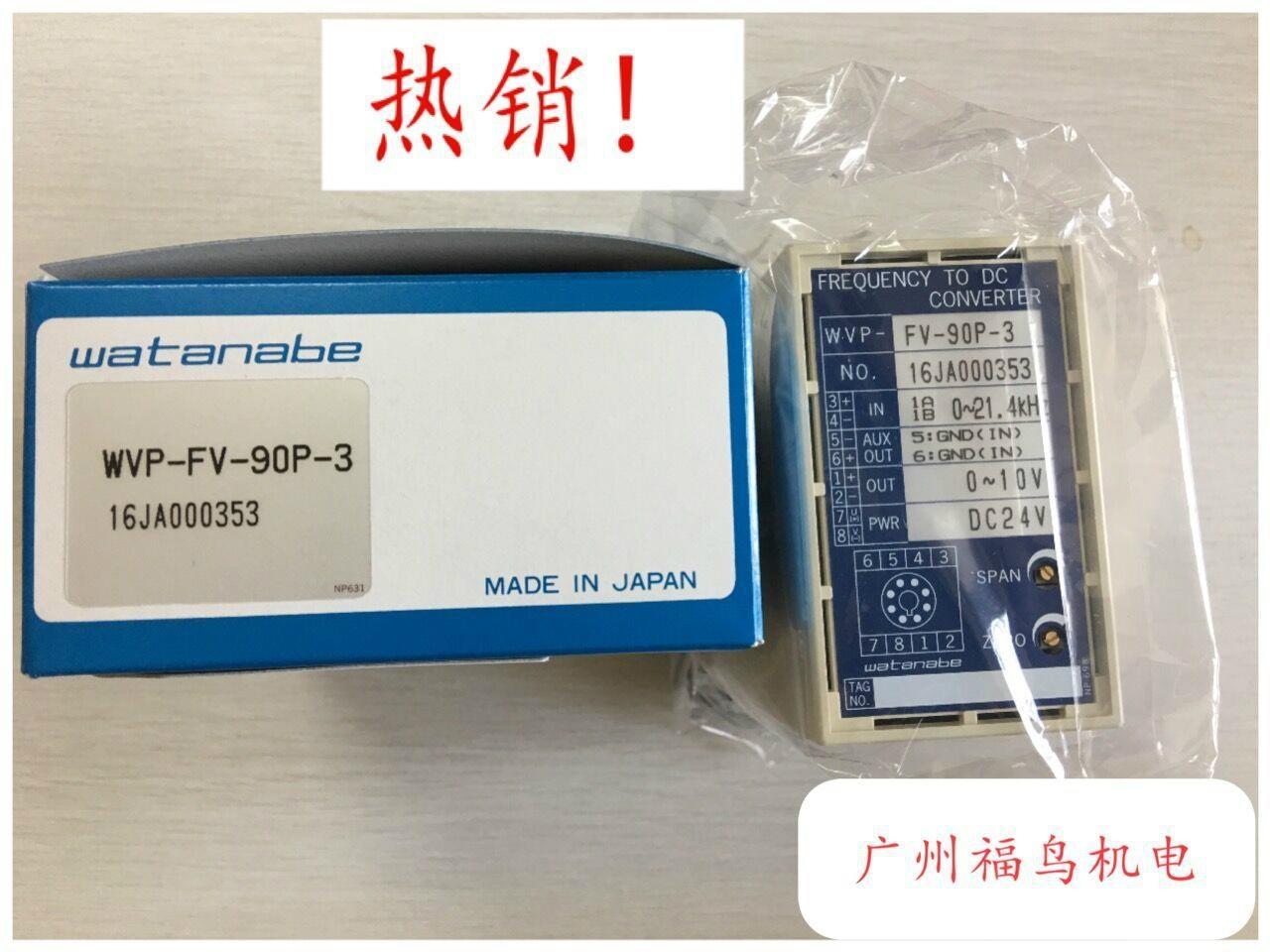 WATANABE信号转换器, 型号: WVP-FV-90P-3