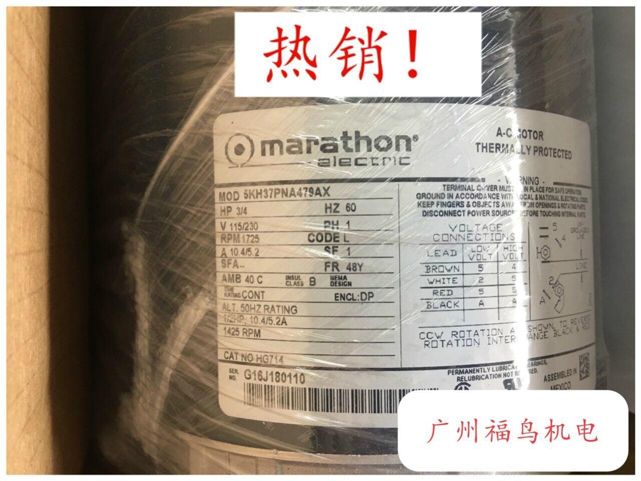 MARATHON電機, 型號: 5KH37PNA479AX