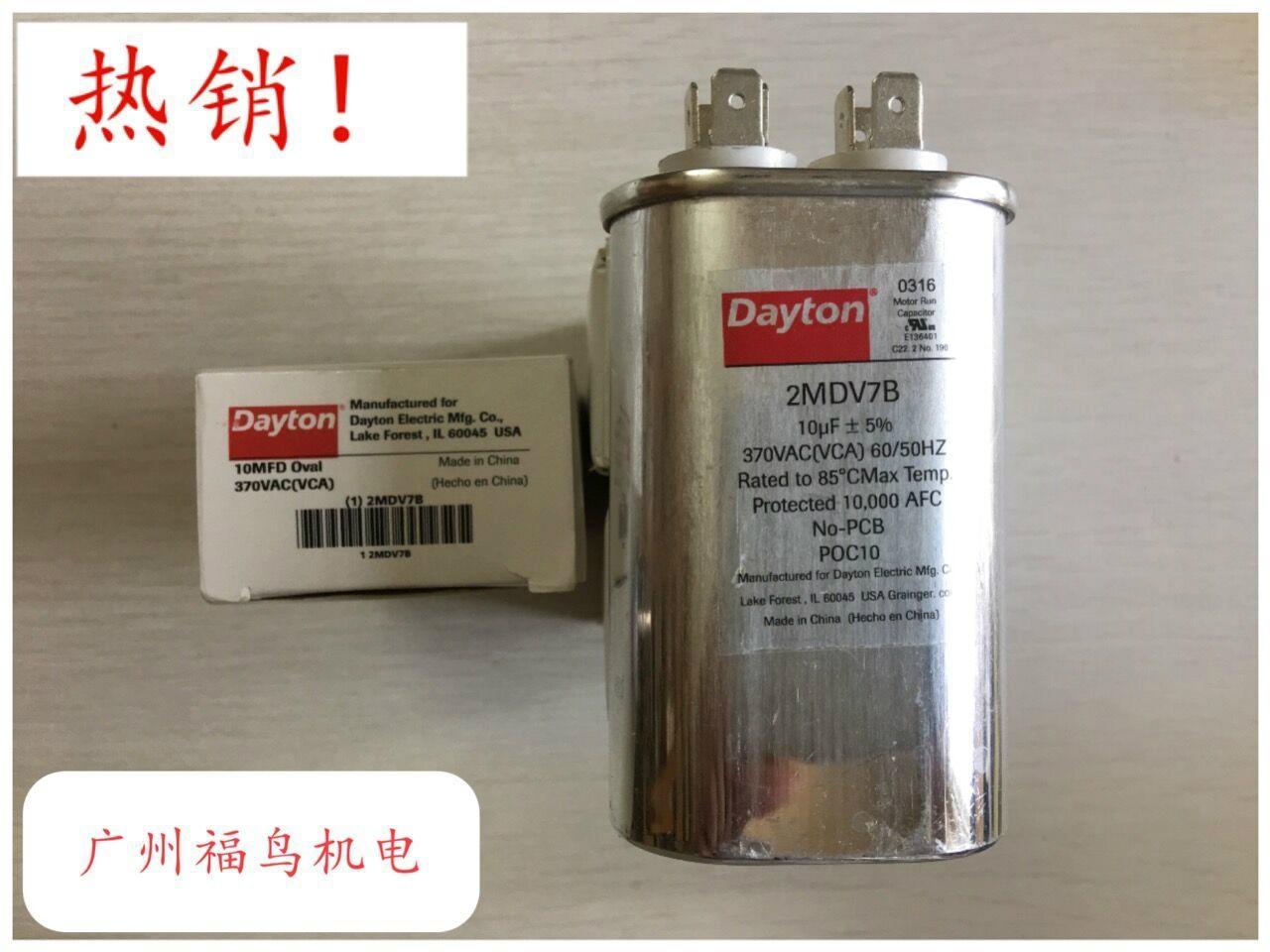 DAYTON电容, 型号: 2MDV7