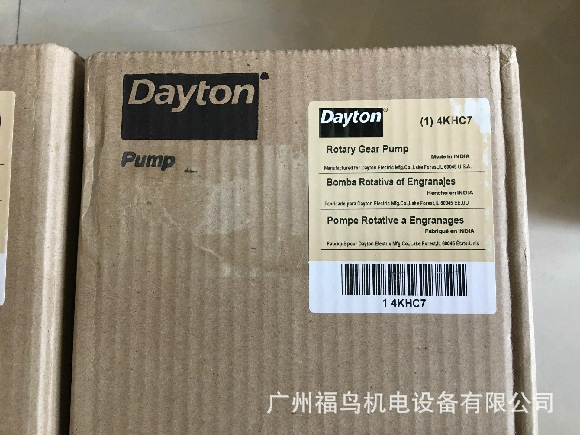 供应DAYTON齿轮泵(4KHC7) 7