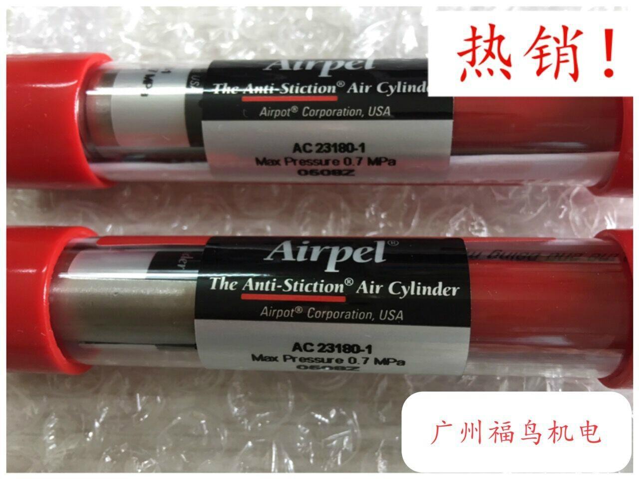 AIRPEL / AIRPOT玻璃氣缸, 型號: AC23180-1