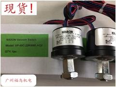現貨供應NASON壓力開關, 真空開關(VP-48C-22R/6WLAQ2)