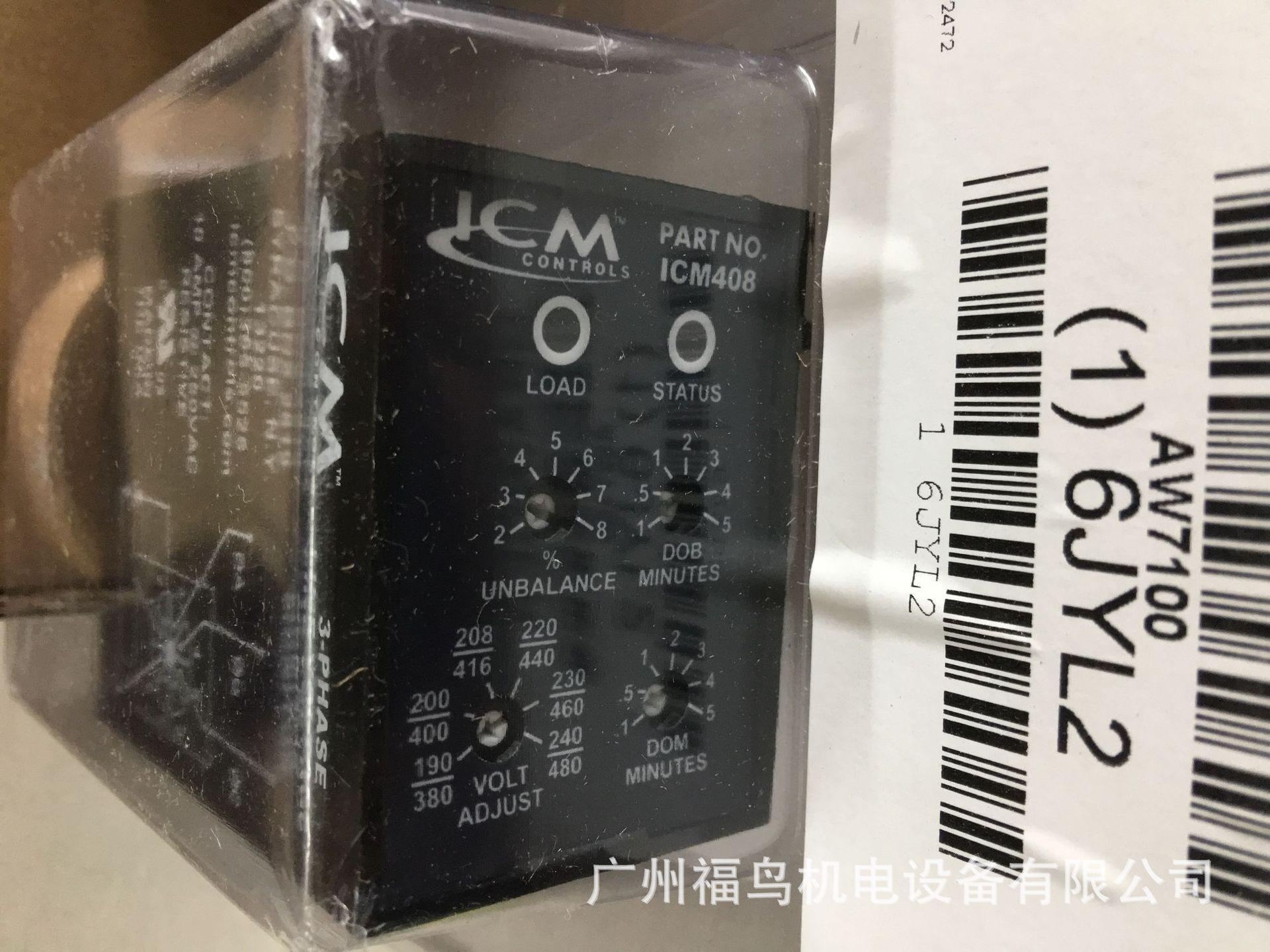 ICM繼電器, 型號: ICM408