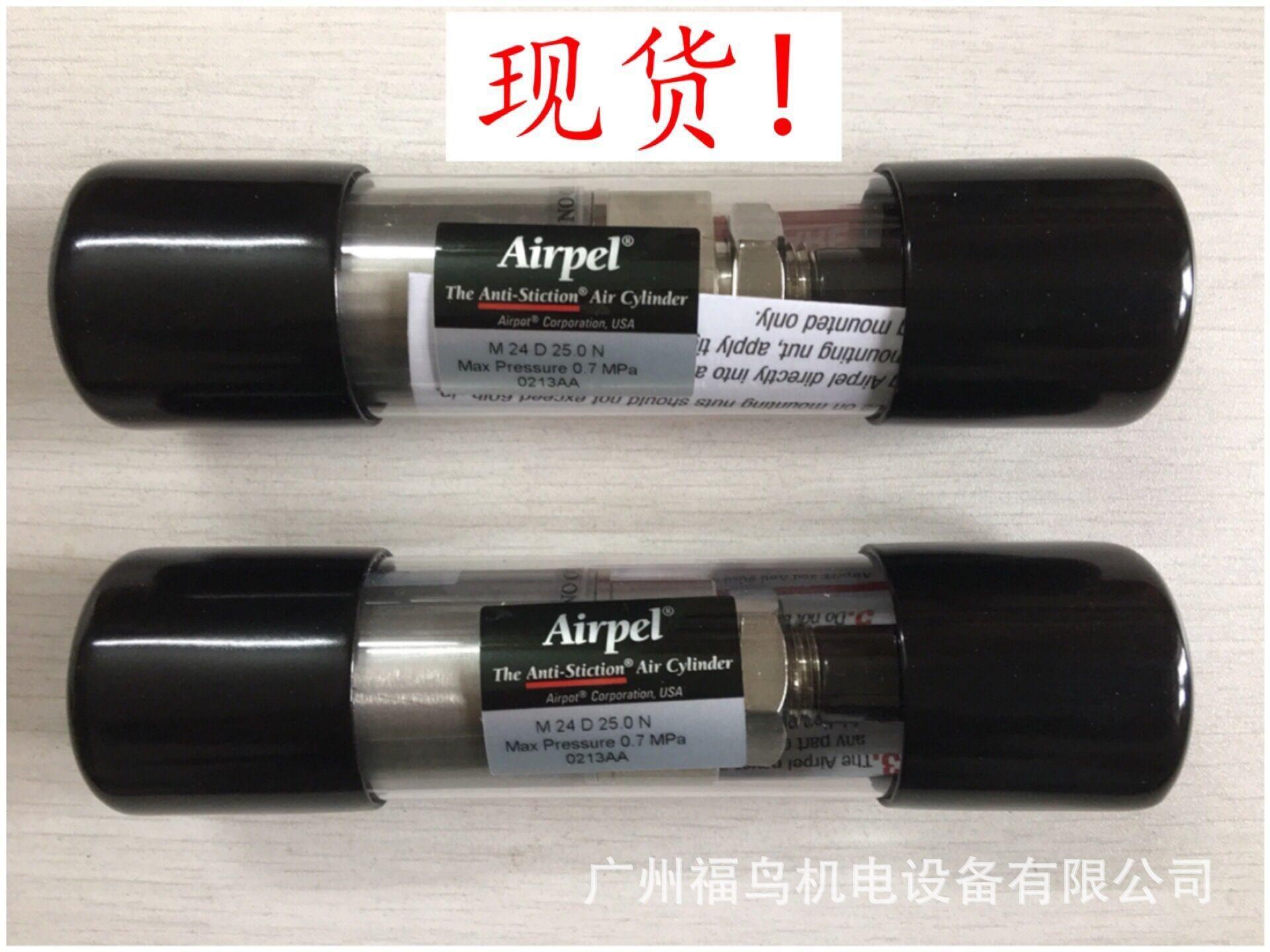 AIRPEL / AIRPOT玻璃氣缸, 現貨型號: M24D25.0N