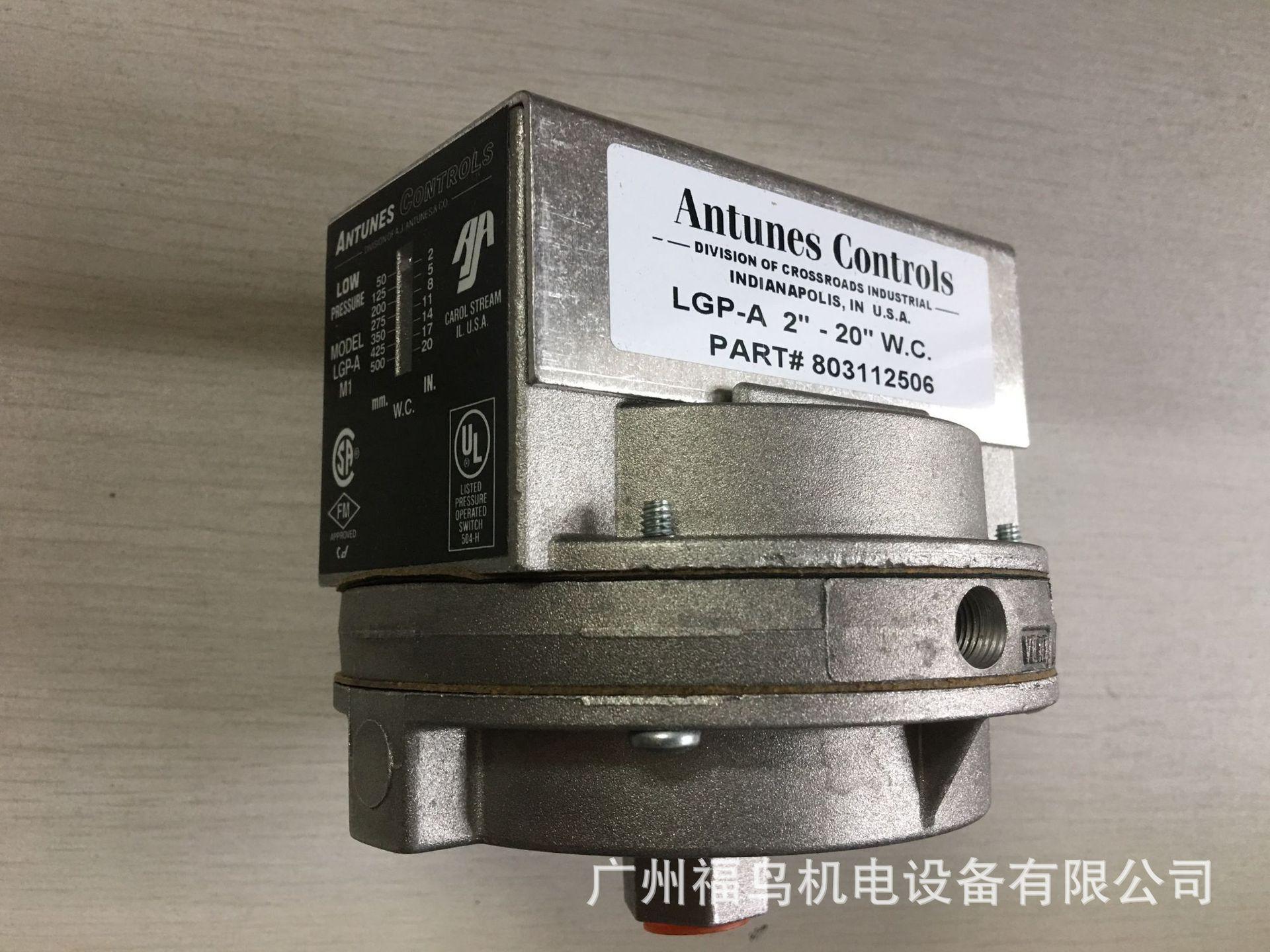 ANTUNES CONTROLS壓力開關, 型號: LGP-A 803112506
