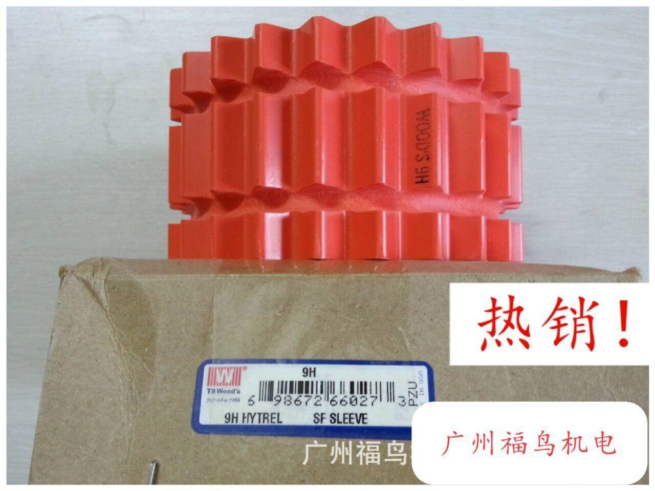 TB WOODS联轴器用橡胶块, 弹性体, 型号:  9H