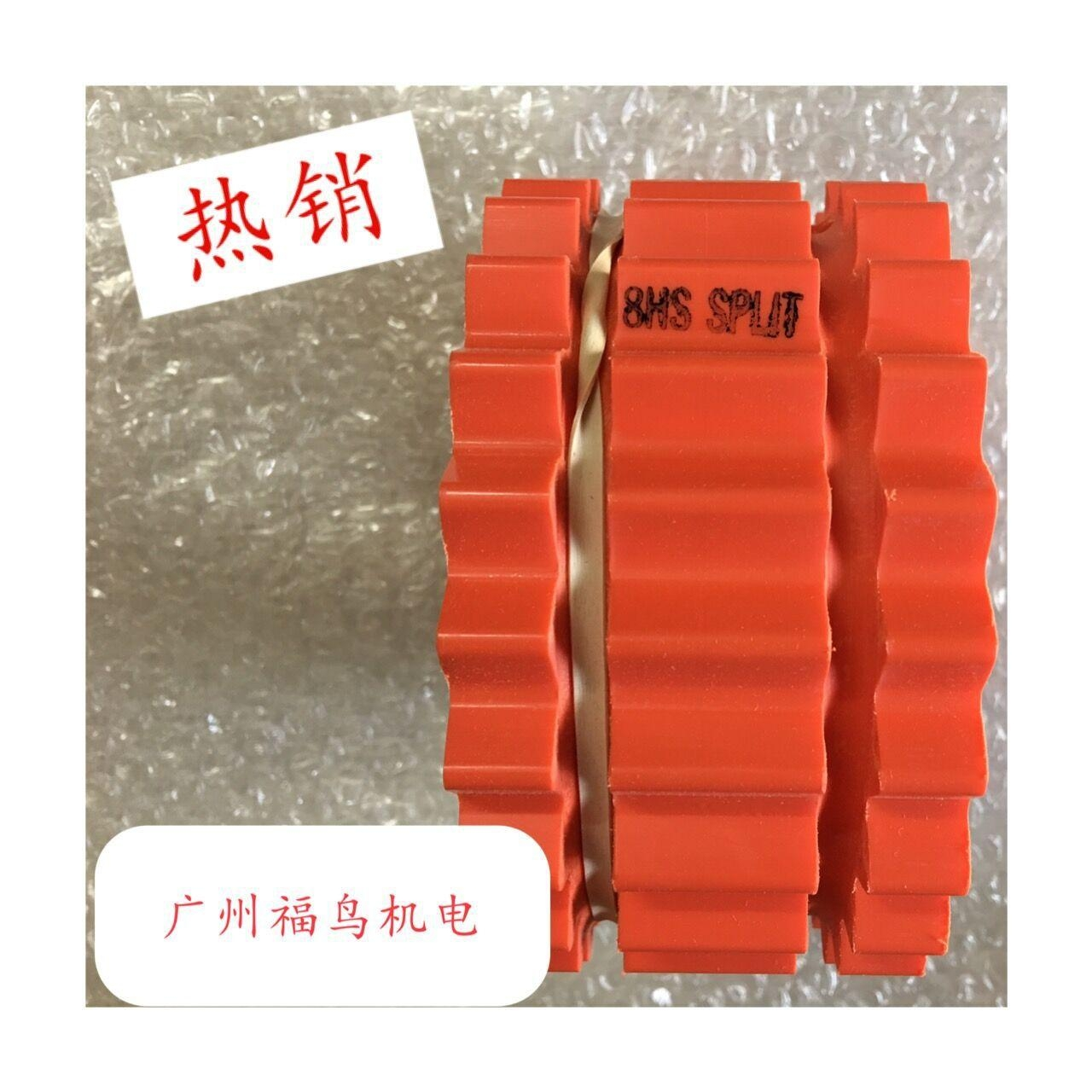 TB WOODS联轴器用橡胶块, 弹性体, 型号:  8HS