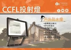 CCFL投射燈投光燈泡軌道感應液晶燈-T1照明科技