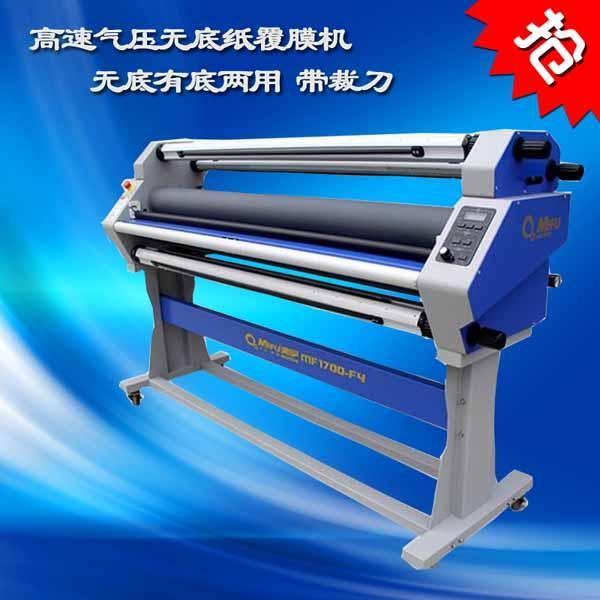 美孚MF1700-F4无底纸覆膜机低温冷裱机 1