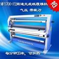 美孚MF1700-F2高速覆膜機無底紙覆膜機低溫冷裱機 1