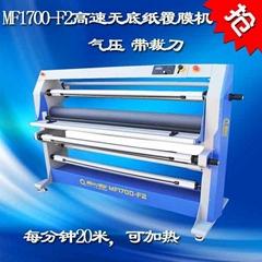 美孚MF1700-F2高速覆膜机无底纸覆膜机低温冷裱机