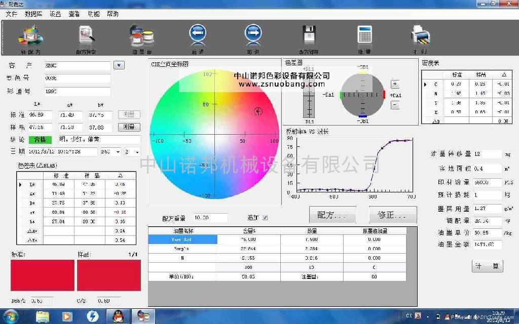 印刷电脑配色软件 1