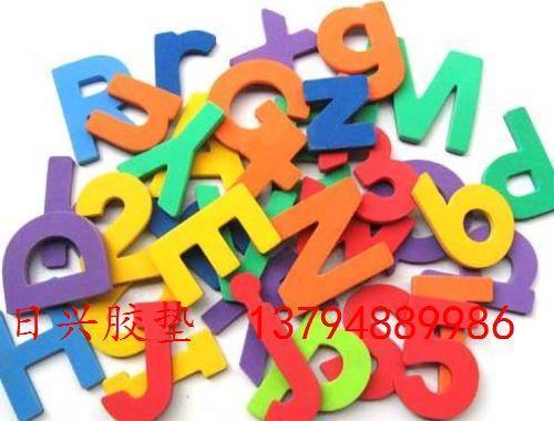彩色EVA卡通字母玩具 2