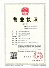 上海丽昂实业有限公司