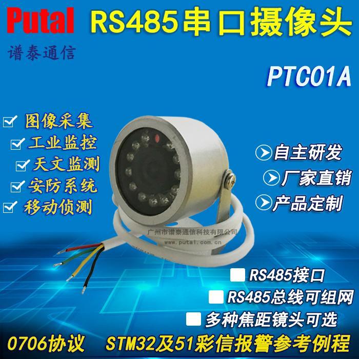 RS485接口串口摄像头 1