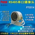 PTC01A串口摄像头/监控摄