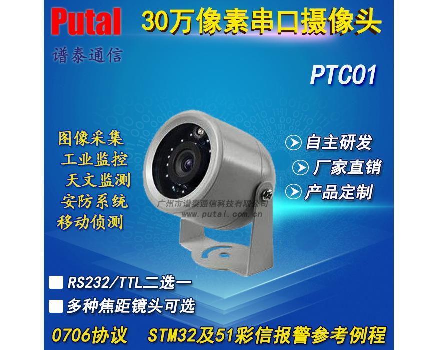 PTC01-30 防水串口摄像机 监控摄像头 车载摄像机 红外夜视串口摄像机 1