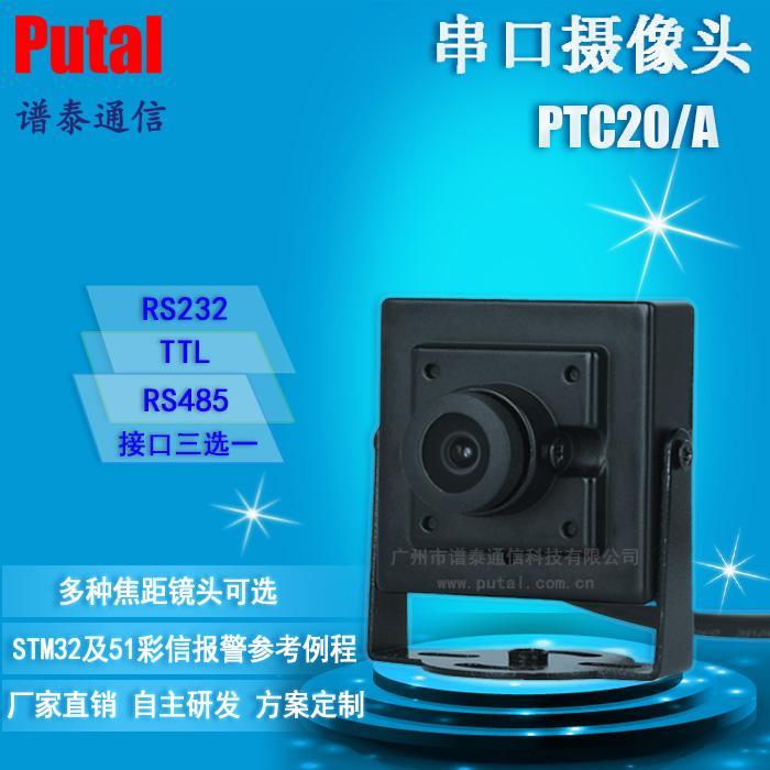 PTC20 串口攝像頭 RS232/TTL/RS485 監控攝像機 1