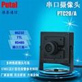 PTC20 串口摄像头 RS232/TTL/RS485 监控摄像机 1
