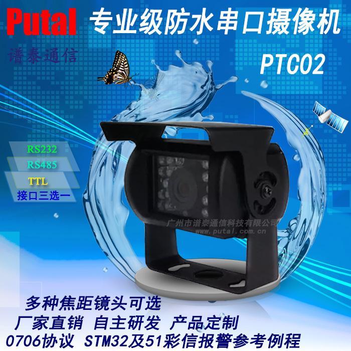 供应PTC02 专业级防水串口摄像机 监控摄像机 1