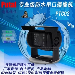 供應PTC02 專業級防水串口攝像機 監控攝像機