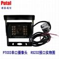 供应PTC02 专业级防水串口摄像机 监控摄像机 2