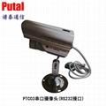 供应PTC03 防水红外夜视串口摄像机 2