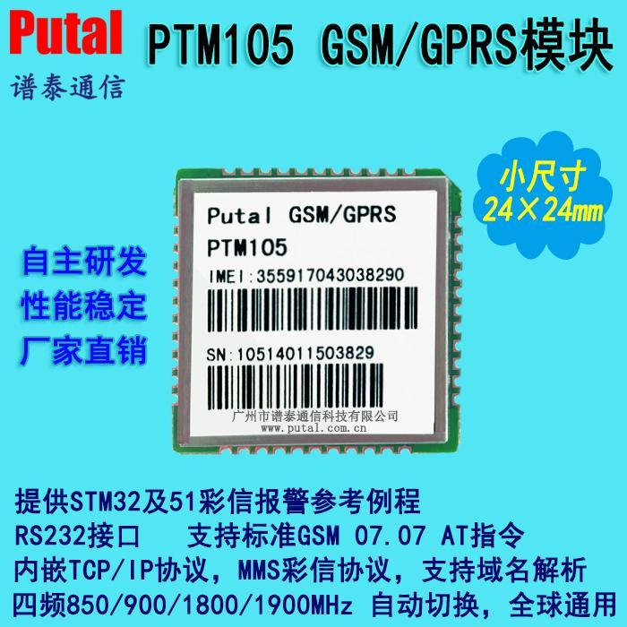 供应 PTM105 GSM模块 GPRS模块 远程数据传输 远程控制 1