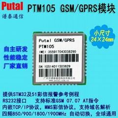 供应 PTM105 GSM模块 GPRS模块 远程数据传输 远程控制