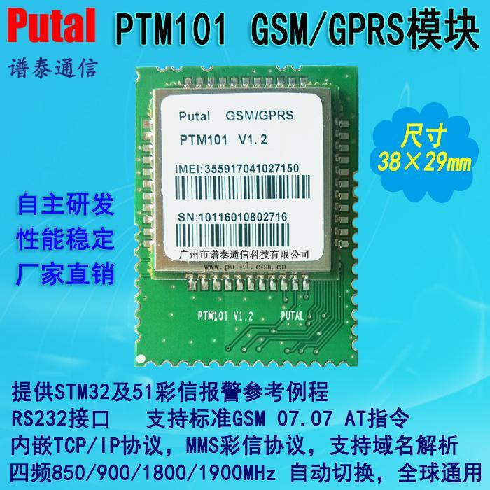 PTM101 GPRS无线通讯模块 GSM模块 无线通讯终端 无线通讯数据传输 1