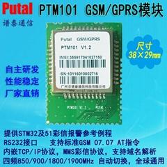 PTM101 GPRS无线通讯模块 GSM模块 无线通讯终端 无线通讯数据传输