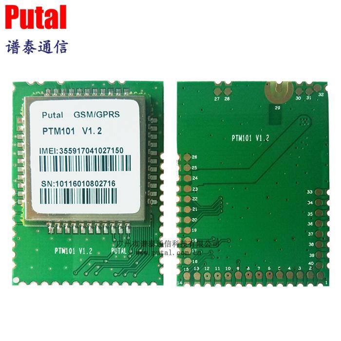 PTM101 GPRS无线通讯模块 GSM模块 无线通讯终端 无线通讯数据传输 2