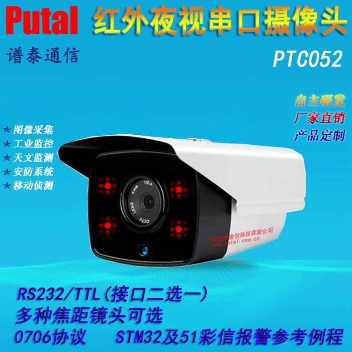 PTC052-30串口防水摄像机 监控摄像头 1