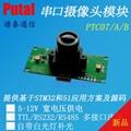 PTC07 RS232/TTL