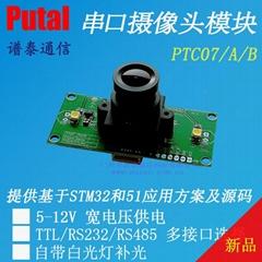 PTC07 RS232/TTL/RS485串口攝像頭模組 帶白光燈補光