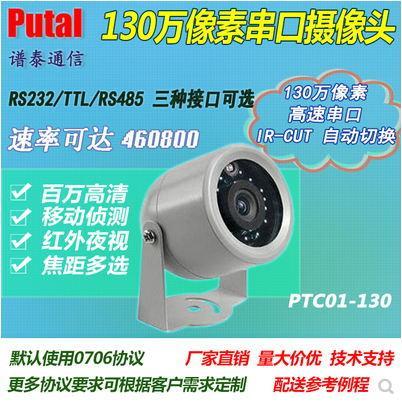 PTC01-130 130万像素串口摄像头 RS232/TTL/RS485摄像头 技术支持 1