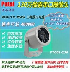PTC01-130 130万像素串口摄像头 RS232/TT