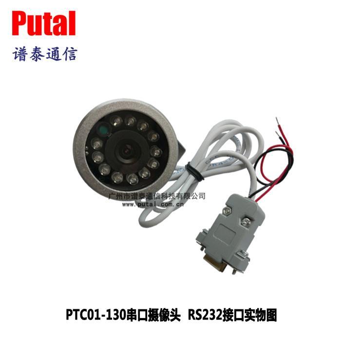 PTC01-130 130万像素串口摄像头 RS232/TTL/RS485摄像头 技术支持 2