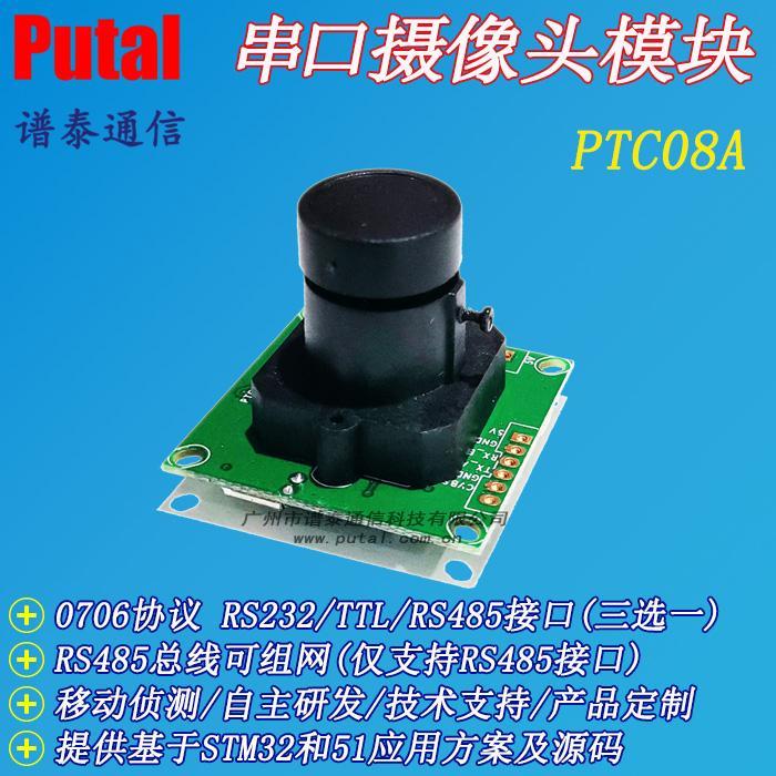PTC08A 485接口串口摄像头模组 监控摄像头模块 串口摄像头模块 摄像头模块 1