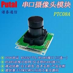 PTC08A RS485串口摄像头模组 监控摄像头模块