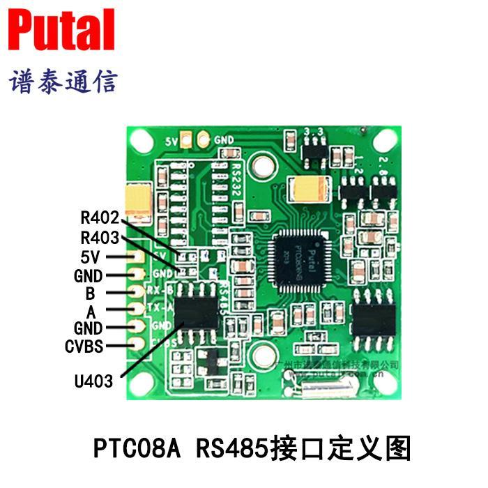 PTC08A 485接口串口摄像头模组 监控摄像头模块 串口摄像头模块 摄像头模块 2