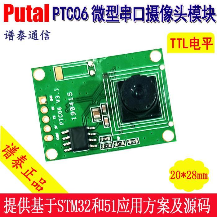 PTC06 串口摄像头模块  1