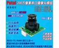 PTC2M0 200万像素串口
