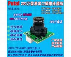 PTC2M0 200万像素串口摄像头模块 高速串口 OSD水印字符 配送例程