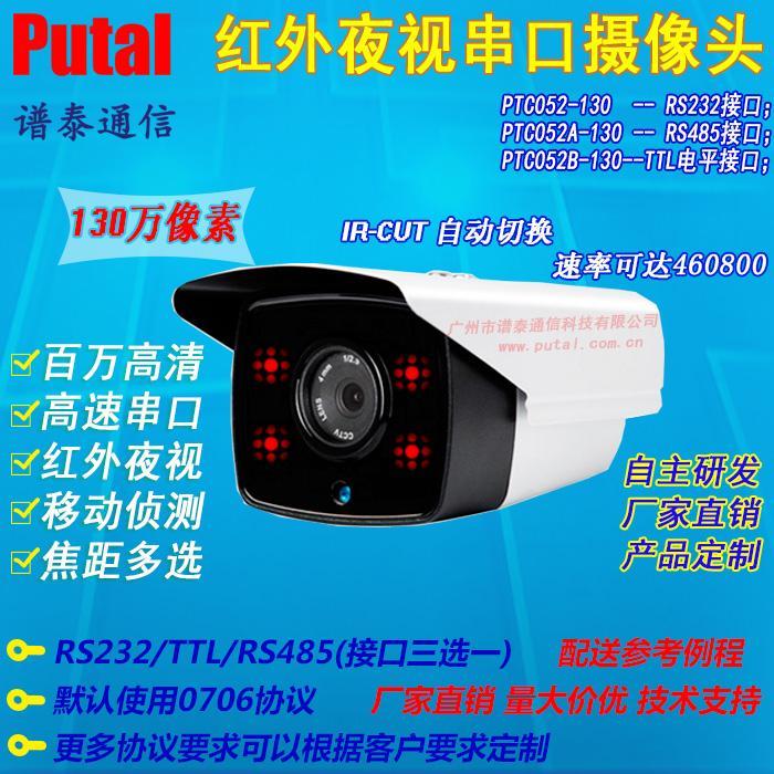 PTC052-130万像素串口摄像头高速串口红外摄像头原厂直销 1
